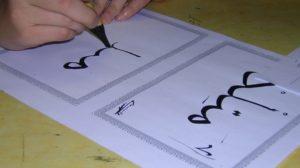 La calligraphie arabe (ado)